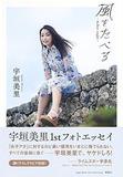 """宇垣美里が「FRIDAY」の""""ネタなし直撃""""に不快感!"""