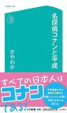 """『名探偵コナンと平成』著者・さやわか氏インタビュー!""""平成の写し鏡""""としての『名探偵コナン』"""