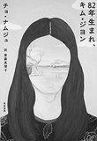 上野千鶴子と『82年生まれ、キム・ジヨン』――日韓のフェミニズムが荒ぶっている、その理由