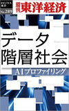 NTTドコモにLINE、みずほ銀行も……日本にも到来するスコアリング社会