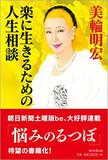 【薔薇族回顧譚】三島由紀夫に美輪明宏――「薔薇族」を彩った著名人