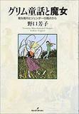 昔話が図書館から消える!『美女と野獣』は性差別的な物語!? ポリコレ的にNGな童話の世界