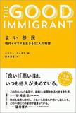 人種の社会問題を反映する書籍群――他者の目で知る国家の多面性! アジア移民文学に見る差別の現実