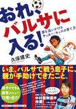 """日本サッカーの超新星【久保建英】""""利権""""を喰物にする面々"""