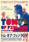 『トム・オブ・フィンランド』ナチスに魅了されたゲイ・カルチャーの知られざる革命家