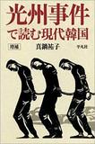 パク・チョンヒ政権の利権誘導で対立が悪化!――いまだに根強い?韓国国内の地域差別