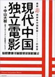 世界第2位の映画大国に自由はない!――突如公安が乗り込んできて検閲!中国映画1兆円市場・真の良作