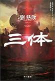 """小説から始まり、映画、ゲームまで――世界的人気を誇る新金脈!急速に広がる""""中国SF""""の世界"""