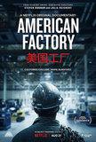 『アメリカン・ファクトリー』中国資本の米工場は奴隷労働か……でも最低賃金は日本の倍!!