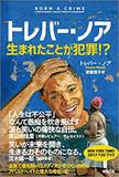 日本にはびこるAマッソ「漂白剤」問題――単なるネタはアウト! 差別と笑いの境界線