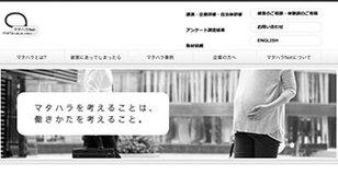 男性も知るべき日本の性タブー……ピルの低普及率と関係あり!? ブラック労働環境とマタハラ