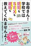 """谷川俊太郎、桜庭一樹、魔夜峰央も手がける!――生殖から性犯罪、LGBTまで子どもに""""性""""を教える奥深き絵本"""