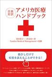 医者の活躍の場は海外へ――医療マンガの舞台は国境を超えるか?