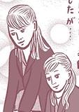 眞子様と佳子様の姉妹ファッションに注目――放鳥姿に見えたお2人の未来