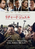 『リチャード・ジュエル』イーストウッドが描くテロ事件の冤罪とマスコミ、FBIの欺瞞