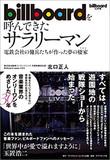 """チャート上位は同じ顔……【オリコン】ランキングが""""変われない""""理由"""