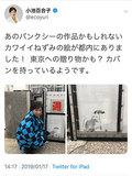 現代社会のタブーを暴き出す!――まるで、次世代のバンクシー! シニカルに社会を斬る美術作家