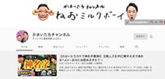東野幸治にかまいたち……今こそ見たい! 注目の芸人YouTube