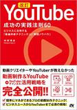儲かるのは本人より窓口になる会社?――1案件で100万円以上! YouTuberのPR(裏)案件