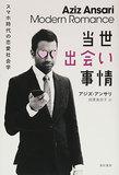 告白は日本独自の文化?――収入が高い男ほど不倫する! 変貌する恋愛の社会学最先端
