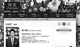 "ZoomよりもFaceTime、生出演5万円~……ワイドショー""3密""現場の最前線"