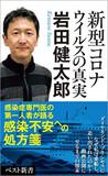 【神保哲生×宮台真司×岩田健太郎】距離と手の消毒……日本の対策が後手に回った理由