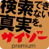 雑誌「サイゾー6月号」発売日変更のお知らせ