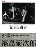 福島菊次郎の遺言(上)