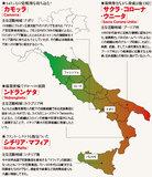 実際にはイタリア全土に蔓延っているが……テロ組織ともつながっている? イタリア4大マフィアと活動拠点