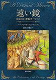 日本には戦前からポピュリストも自粛警察もいた! 魔女狩り、利益誘導、ポピュリズム――非常時の危険性を書籍で学ぶ