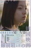 南北の差違を描く『愛の不時着』はなぜ生まれたか――社会のウラを暴き出すヤバい韓国映画の読み方