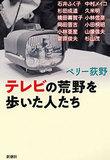 小倉智昭の勇退、久米宏の軽佻浮薄さ……幽霊、ワイドショーへの偏愛を語る。