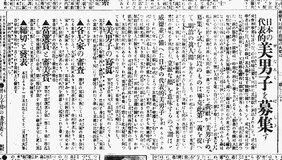 大日本の美男子(上)
