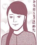 命を賭けた結婚への眞子様の気持ちに日本中が震えた日