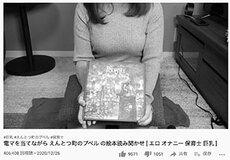 日本で発達した微エロ(?)ジャンル――規制されるかはアルゴリズム次第! おっぱい系YouTuber最前線
