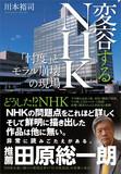 看板キャスター降板にも官邸の影? 報道・人事に見える政権忖度――公共放送「NHK」に問われる真価