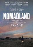 """『ノマドランド』キャンピングカーで""""荒野""""をさまようノマドの希望と絶望"""
