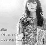 """恋愛のうわごとを歌い続ける『aiko』が25年間に達成した""""オンナノコ""""の冷凍保存"""