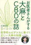 現役NBA選手の85%が大麻を使用!?――米国スポーツ界で進む大麻解禁と使用罪創設を目指す日本の未来