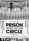 刑務所内で上映されるドキュメンタリー映画も! 再犯者率は48.8%――正解なき更生プログラムの今