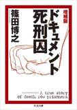 宮崎勤、宅間守、植松聖の写真がフォトライブラリーにない! 行き過ぎた自主規制か人権意識か――死刑囚たちの写真が消えていく理由