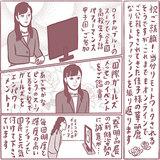 祝・佳子様ご就職 久々のご動向に同じ職場で働く夢と希望を抱く