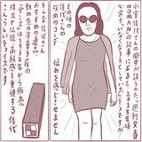 文春の記者をも惹きつける小室母・佳代さんの魅力 眞子様は幸せになれるのか?