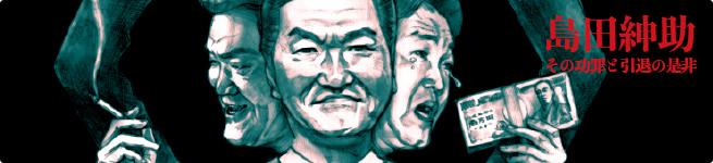 島田紳助、その功罪と引退の是非