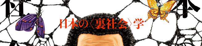 日本の<裏社会>学