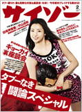 2009年2月号