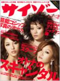 2009年9月号