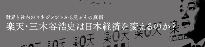 三木谷が日本を変える?