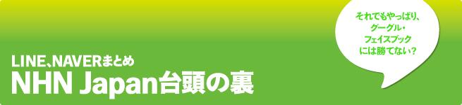 NHN Japan急成長の裏側