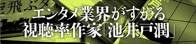 高視聴率作家・池井戸潤の正体